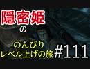 【字幕】スカイリム 隠密姫の のんびりレベル上げの旅 Part111