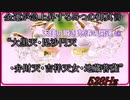 """金運が急上昇する!5つの御真言 サブリミナル音楽 """"大黒天・毘沙門天・弁財天・吉祥天女・地蔵菩薩""""ソルフェジオ周波数528Hz"""