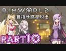【Rimworld】初心者マキが惑星脱出を目指す #10【VOICEROID実況】