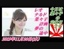 15今日は菜々子の定休日です。桜井誠を応援!菜々子の独り言 2019年11月20日(水)
