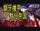 【相州戦神館學園 八命陣】 夢の世界で巻き起こるバトルロワイアル #137