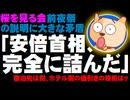 【桜を見る会】安倍首相「前夜祭5000円」説明に大きな矛盾 - 「完全に詰んだ」と識者の指摘も