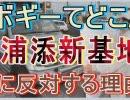 【沖縄の声】首里城焼失の責任は誰がとるの?ボギーてどこんが浦添新基地建設に反対する理由[桜R1/11/18]