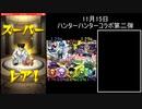 【モンスト】三ツ星モーセハンター【ハンター×ハンターコラボ第二弾】