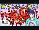 平成レトロゲームチョイス『ピクミン2』 その2