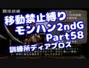 【MHP2G】移動禁止縛り【Part58】訓練所ディアブロス(VOICEROID実況)(みずと)