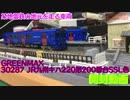 【鉄道模型/Nゲージ・新製品】大村線経由で長崎と佐世保を結ぶ車両!GREENMAX 30287 キハ220形200番台SSL色を開封!【ゆっくり茶番/ゆっくり開封】