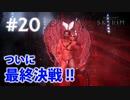#20【実況】謎の人物kayと乳揺れドヴァキンことケイトがノリで世界を救う!? Skyrim放浪記【Dawnguardがメイン編】