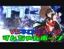 【MHW:I】太刀ずん子の気楽なアイスボーン#11【Voiceroid実況】対ネロミェール
