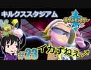 【ポケモン剣】岩はやっぱり相手にしやすいの【ガチEnjoy勢が実況】#23