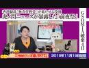 【真相】虎ノ門ニュースが暴露した「前夜祭」。香港「無責任野党」が果たせる役割。GSOMIA破棄4日|みやわきチャンネル(仮)#638Restart497