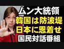 日本の防波堤をしてやったと恩着せがましいムン大統領 国民300人と生番組