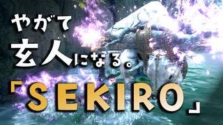 【SEKIRO-隻狼-】やがて玄人になる。【ムーブ桜牛】実況(33)