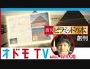 [オドモTV] 「週刊ピラミッドの本」創刊?! ファラオのペン付き?? | オドモCM | NHK