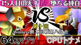 【第十回】64スマブラCPUトナメ実況【Winners二回戦第八試合】