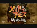 【メイドインアビス】劇場版「メイドインアビス 深き魂の黎明」本予告