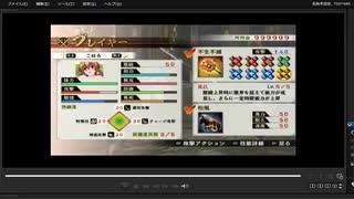 [プレイ動画] 戦国無双4の第一次上田城の戦いをこはるでプレイ