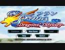 フラン ~Dragons' Odyssey~01