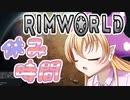 【RimWorld】寺子屋☆漂流教室☆二組!休み時間!【ゆっくり実況】
