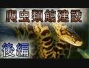 【Planet Zoo】爬虫類館を作りたい!!(後編)実況プレイ#7