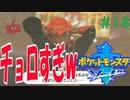 #18『ポケットモンスター ソード・シールド』ストーリー攻略実況