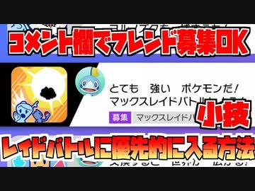 ポケモン 剣 盾 レイド フレンド