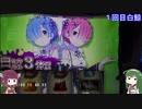 【パチスロ:リゼロ】リアホ撮影 ボイロ実況風 前編 【動画練習】