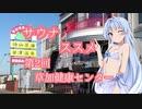 【VOICEROID劇場】サウナノススメ2【琴葉葵】