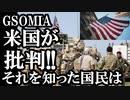 GSOMIA終了目前に米国専門家19人が痛烈批判...それを知った韓国国民の反応は