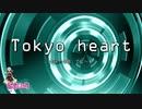 【UTAUオリジナル曲】Tokyo heart【留音ロッカ】Short Ver.