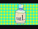 【オリジナル曲】SMEL【初音ミク・鏡音リン】