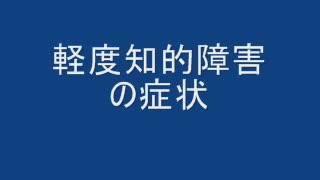 【 全人口の 】 軽度知的障害 【 14%! 】