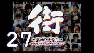 【実況】「街~運命の交差点~」をゆるやかに実況 27