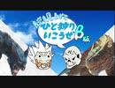 【MHWIβ】友人と一緒にβ版を遊んでみた!【青空を見上げてひと狩りいこうぜ!】