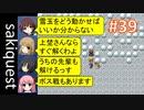 sakiquest #39:咲RPGを「咲-saki-」好きが「咲-saki-」の話をしながらゆっくり実況(初見プレイ)