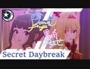 【デレステMV】藤居朋と黒埼ちとせで「Secret Daybreak」