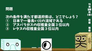 【箱盛】都道府県クイズ生活(174日目)2019年11月20日