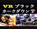 【COD MW】スペシャルオプスがVRだった件