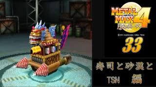 メタルマックス4月光のディーヴァ#33寿司と砂漠とTSN編
