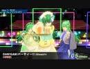 【COM3D2】ねほさなリデが踊るDAN!GAN!パーティー!! Stealth All Perfect