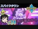 【ポケモン剣】みんなの兄貴はパンクなの【ガチEnjoy勢が実況】#24