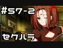 【実況】落ちこぼれ魔術師と4つの亜種特異点【Fate/GrandOrder】57日目 part2