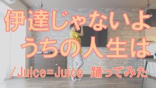 【ぽんでゅ】伊達じゃないよ うちの人生は/Juice=Juice踊ってみた【ハロプロ】