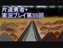 世界の果てまで行ってみよう! 片道勇者+実況プレイ第55回