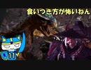 【MHW:IB】マイペースハンター、尻尾に執着しすぎ#11