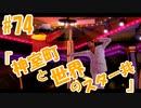 【実況】うっかり平成が終わったけど『龍が如く0』で昭和を生き抜いてみようか【#74】