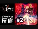 【海外の反応 アニメ】 Fate Zero 2話 フェイトゼロ 2 アニメリアクション