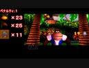 【実況プレイ動画】失敗する度に完クリが遠のくドンキーコング64 Part11