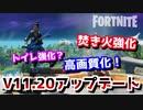 【フォートナイト】トイレ&焚き火強化DirectX12対応!V11 20アップデート