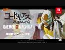 【コードギアス参戦】『DAEMON X MACHINA(デモンエクスマキナ)』コードギアス 反逆のルルーシュ コラボDLC